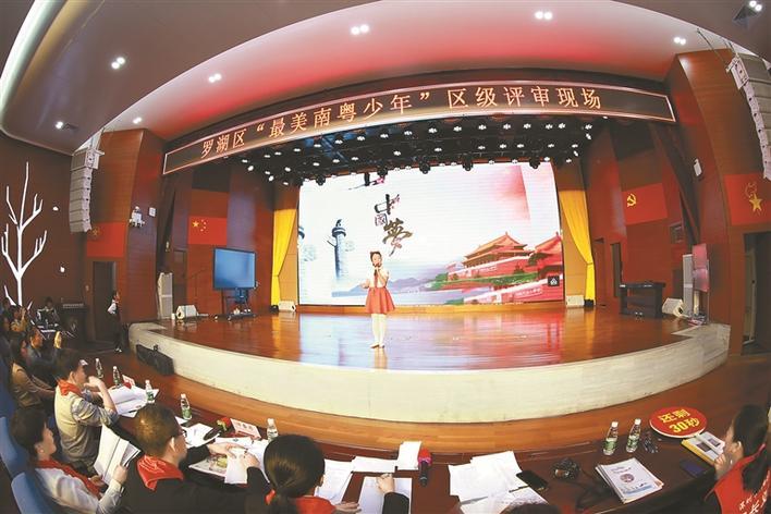 罗湖举办寻找 最美南粤少年 75名少年晋级省市级
