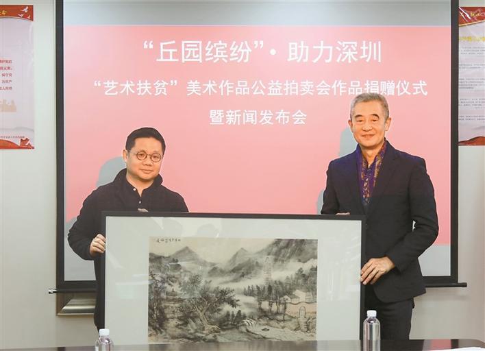著名画家及艺术家捐赠作品