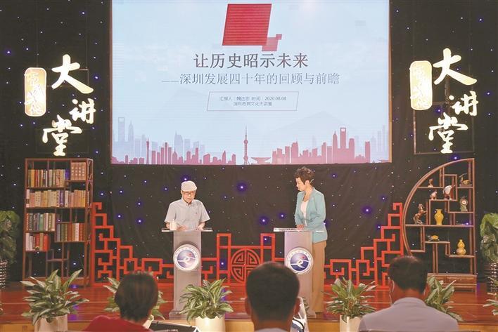 魏达志:深圳城市精神应完成从行