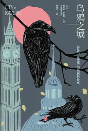《乌鸦之城:伦敦,伦敦塔与乌鸦的故事》