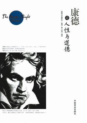 """贝多芬上了康德的书封面,他表示:""""这个锅,宝宝不背."""""""